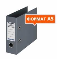 Папка-регистратор А5 Durable серая 70 мм, 3113-10