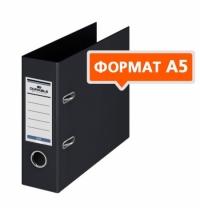 Папка-регистратор А5 Durable черная 70 мм, 3113-01