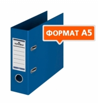 Папка-регистратор А5 Durable синяя 70 мм, 3113-07